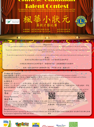 Chinese Canadian Talent Contest 2016 Poster - VCLC, Leos, Club Branch